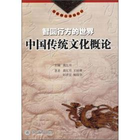 智圆行方的世界:中国传统文化概论