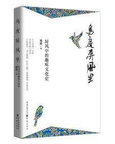 鸟度屏风里:屏风中的趣味文化史!