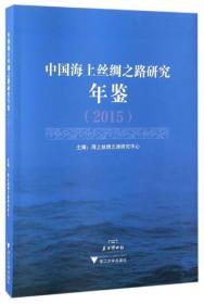 正版】中国海上丝绸之路研究年鉴