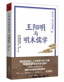 王阳明与明末儒学:知行合一的心学智慧02