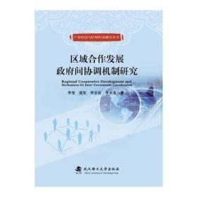 区域合作发展政府间协调机制研究