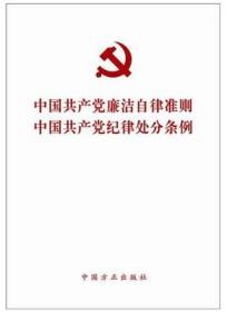 中国共产党廉洁自律准则 中国共产党纪律处分条例(2015版)..