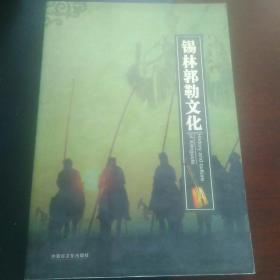 锡林郭勒文化