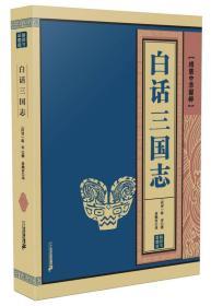 白话三国志  线装中华国粹