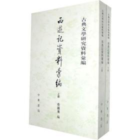 西遊记资料汇编(全二册):西游记资料汇编