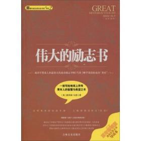 二手伟大的励志书奥里森.马登  谢敏敏吉林文史出版社978754720