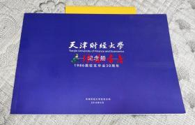 天津财经大学纪念册(1986届校友毕业30周年、1986-2016)