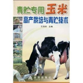 青贮专用玉米高产栽培与青贮技术