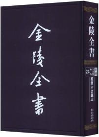 金陵全书(甲编·方志类县志24):万历六合县志