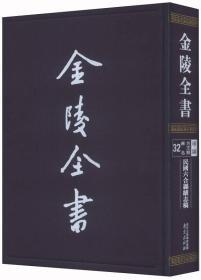 金陵全书(甲编·方志类县志32):民国六合县续志稿