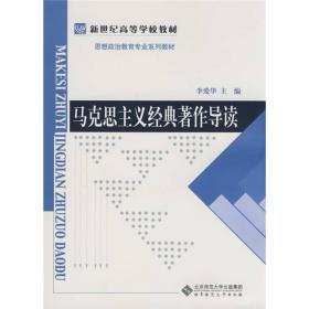 新世纪高等学校教材·思想政治教育专业系列教材:马克思主义经典著作导读