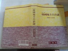第2版韩国地方自治论 (韩文书)