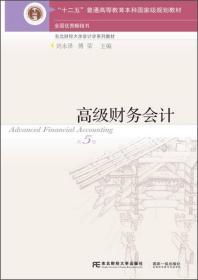 高级财务会计(第5版)