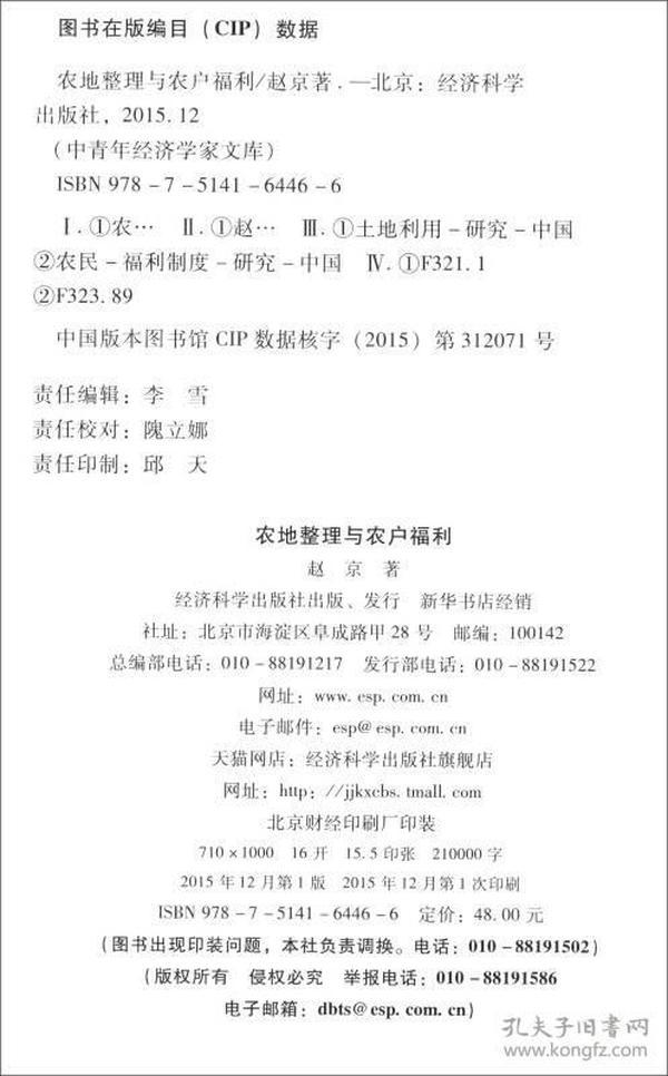 农地整理与农户福利 专著 赵京著 nong di zheng li yu nong hu fu li