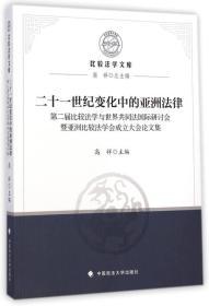 二十一世纪变化中的亚洲法律:第二届比较法学与世界共同法国际研讨会暨亚洲比较法学会成立大会论文集