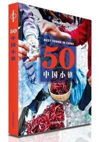 Lonely Planet旅行指南系列:50中国小镇