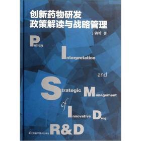 创新药物研发政策解读与战略管理