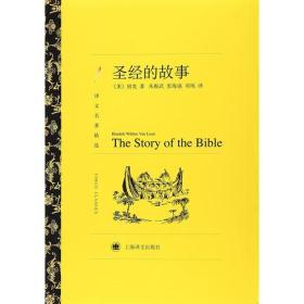 圣经的故事(译文名著精选)