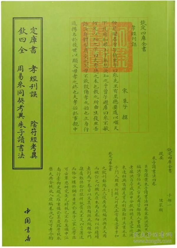 孝经刊误·阴符经考异·周易参同契考异·朱子读书法