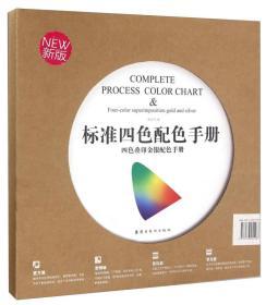 标准四色配色手册(四色叠印金银配色手册 新版)