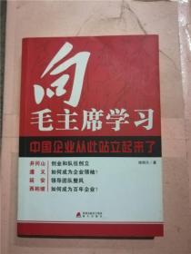 向毛主席学习  : 中国企业从此站立起来了