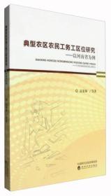 典型农区农民工务工区位研究——以河南省为例
