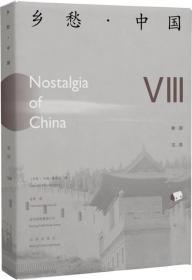 乡愁·中国(卷八)