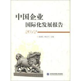 正版sh-9787566304087-中国企业国际化发展报告 2012