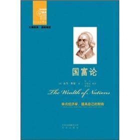 西方经典悦读系列·大师经典·通俗阅读:国富论