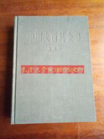 中国大百科全书 地质学,精装乙种本,1993【一版一印】