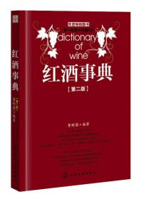 红酒事典第二2版 董树国 化学工业出版社 9787122148018