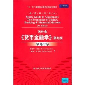 当天发货,秒回复咨询二手货币金融学第九版学习指导 甘伯哈克斯 中国人民大学出版社 9如图片不符的请以标题和isbn为准。