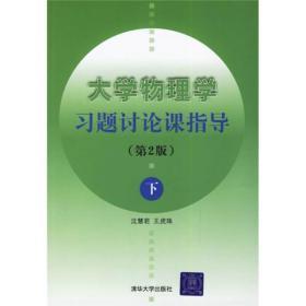 大学物理学习题讨论课指导(下)(第2版)