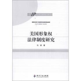 美国形象权法律制度研究:知识产权专题研究书系