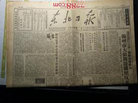 1951年5月6日东北日报:镇压反革命、纪念五四