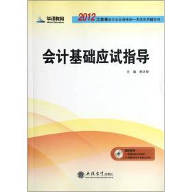 2012江苏省会计从业资格统一考试专用辅导书:会计基础应试指导