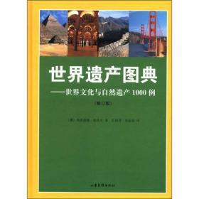 世界遗产图典:世界文化与自然遗产1000例(修订版)