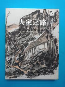大家之路 中國書畫名家精品集---范揚(定價800元)