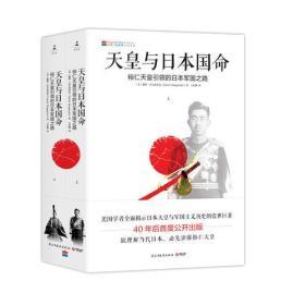 天皇与日本国命:裕仁天皇引导的日本军国之路