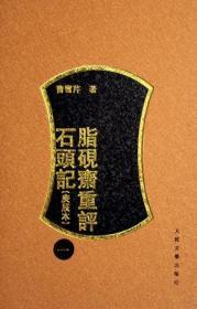 脂砚斋重评石头记(全四册):庚辰本