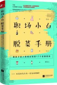 职场小白脱菜手册:萌妹子初入职场必知的17个逆袭密码