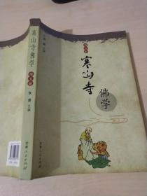 寒山寺佛学(第5辑)