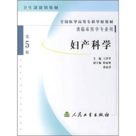 正版二手正版妇产科学第五5版人民卫生出版社9787117061957王泽华有笔记