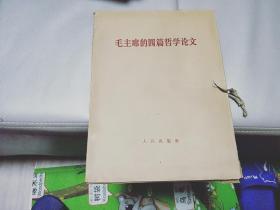 毛主席的四篇哲学论文 2册