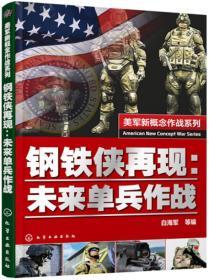 美军新概念作战系列 钢铁侠再现:未来单兵作战