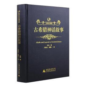 众阅文学馆(精装)-古希腊神话故事