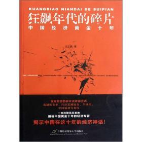 狂飙年代的碎片-中国经济黄金十年