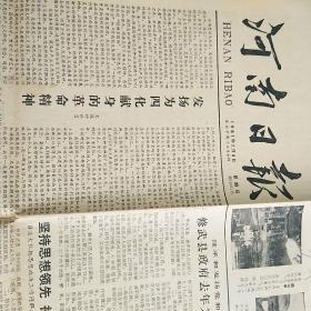 河南日报1981年2月8日
