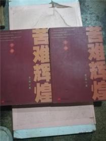 苦难辉煌【上,下两册合售】