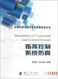 指挥控制系统仿真杨瑞平